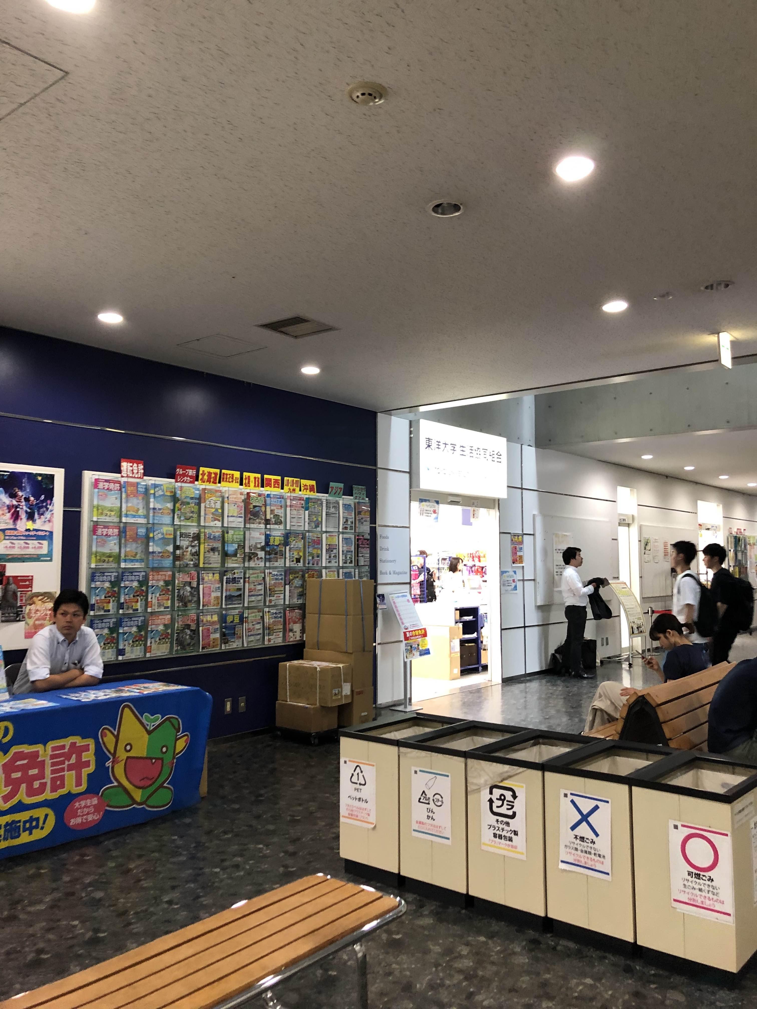 Toyo University - campus photo 19