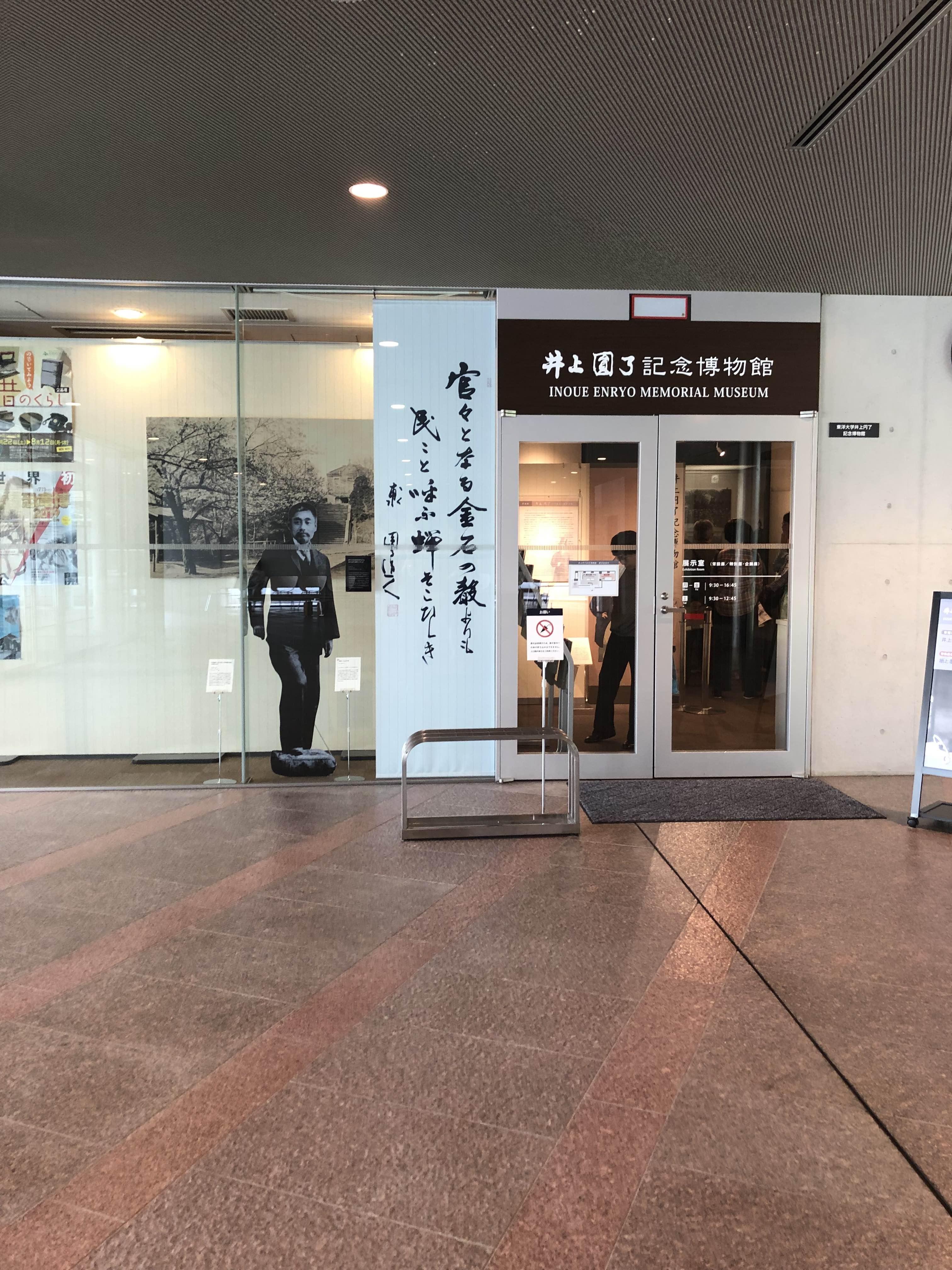 Toyo University - campus photo 6